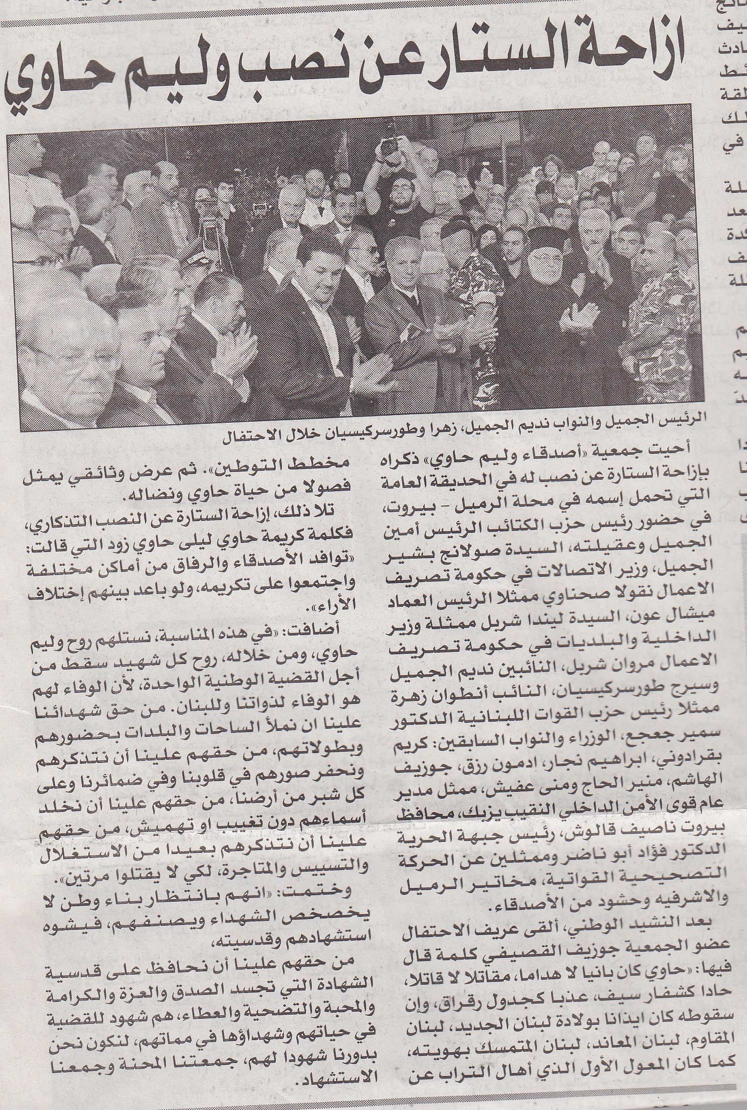 AlAnwar Newspaper | Oct26, 2013