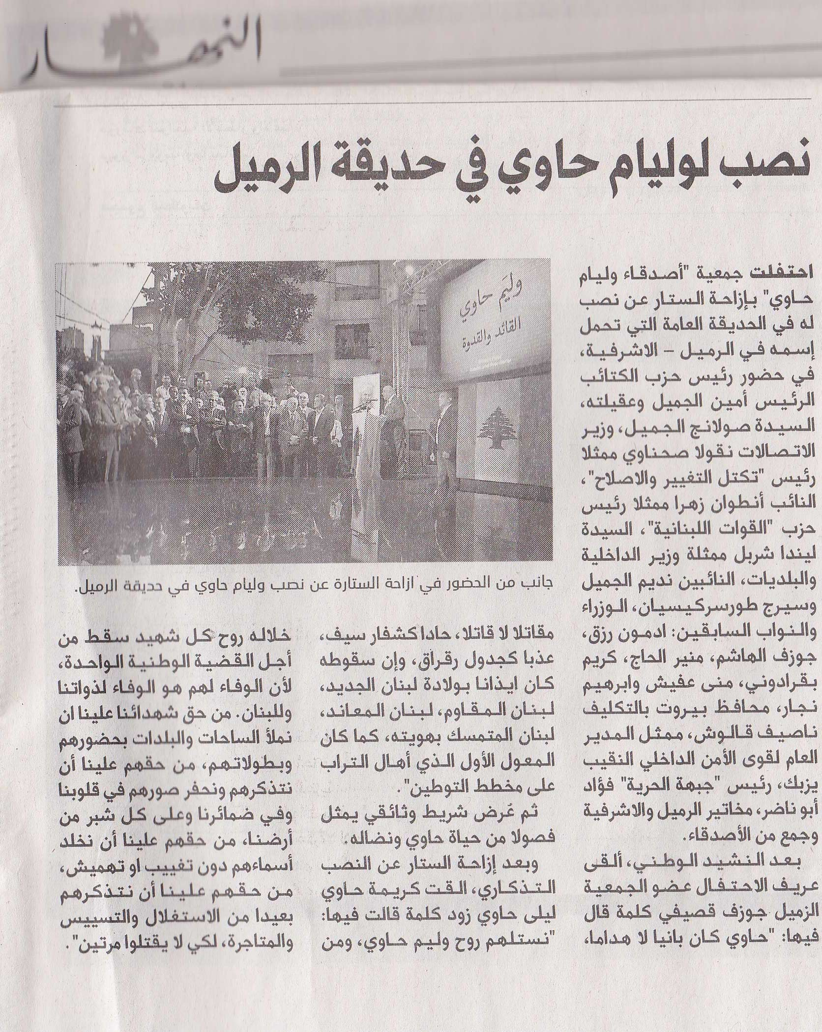 Al Nahar Newspaper | Oct 26, 2013